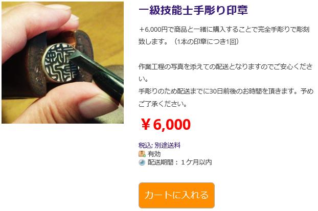 手彫り印章.png